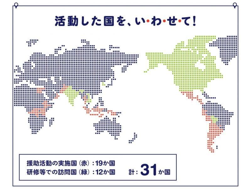 援助活動実施国19ヶ国、研修等での訪問国12ヶ国を示す世界地図