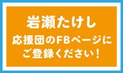 岩瀬たけしのFacebookページ