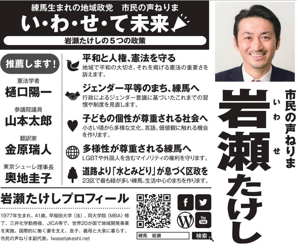 練馬区議会議員候補 岩瀬たけし 選挙公報