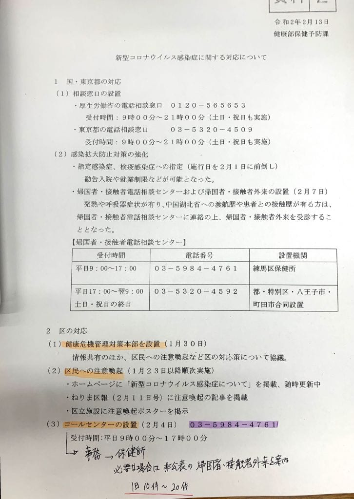 練馬区 pcr検査